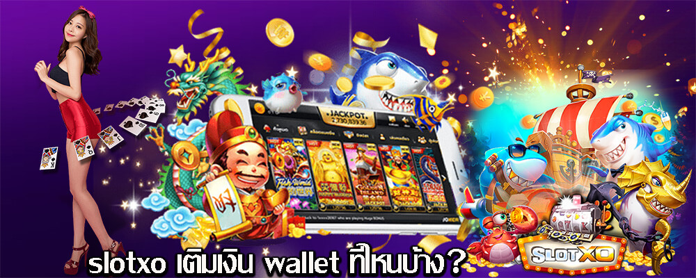 20200128 200128 001357 1 - slotxo เติมเงิน wallet ที่ไหนบ้าง?